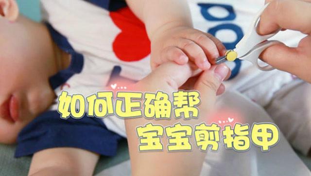 宝宝剪指甲的小技巧