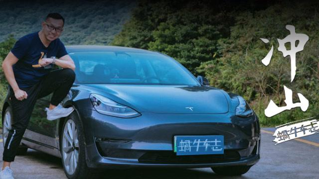 跑得快=好操控?特斯拉Model3正面挑战汽油车圈速!|冲山