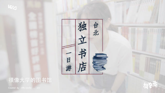 VLOG003.台北独立书店一日游