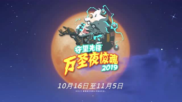 """""""万圣夜惊魂""""10月16日正式开启"""