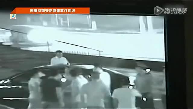 河南安阳袭警_网曝河南安阳袭警事件现场截图