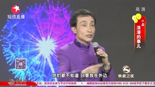 巩汉林不上春晚_东方卫视2015春晚 巩汉林小品《浪漫的事儿》