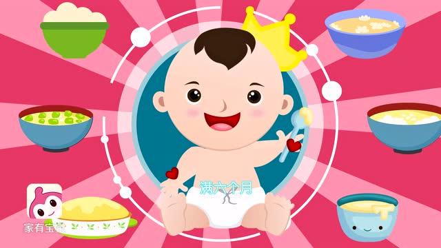 请根据宝宝情况科学添加辅食
