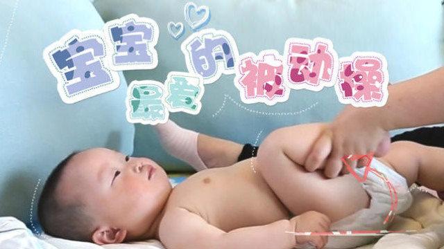 锻炼3个月宝宝的体格