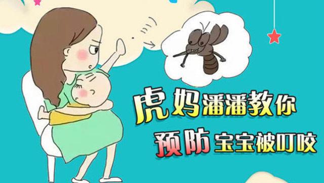 夏天妈妈都担心宝宝被叮咬