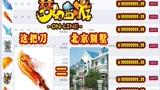 《夢幻西游》一把刀可以買下北京一棟別墅