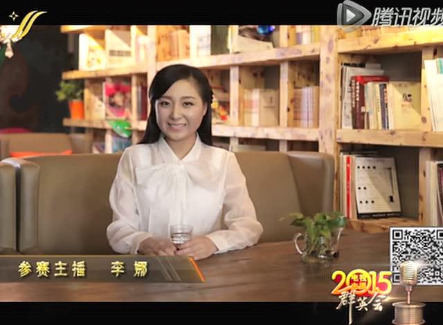 營口廣播電視臺 節目主持人 李娜