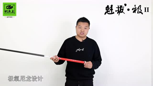 """钓鱼王2020年新品钓竿""""魁拔极Ⅱ""""简介及实战测试"""