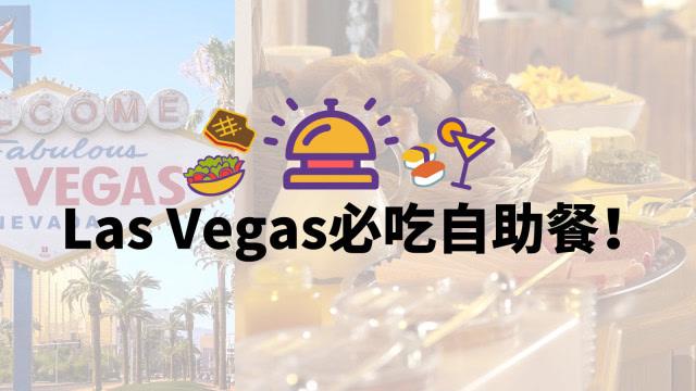 TOP5你不能错过的Vegas自助餐厅!拉斯维加斯自助餐全攻略
