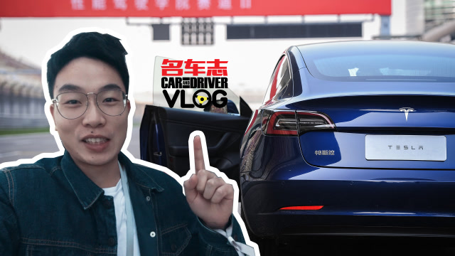 名车志Vlog|又见特斯拉,国产Model3来了!