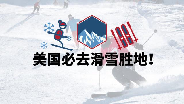 TOP10美国滑雪胜地、度假村推荐!美国滑雪攻略,北美旅游目的地!