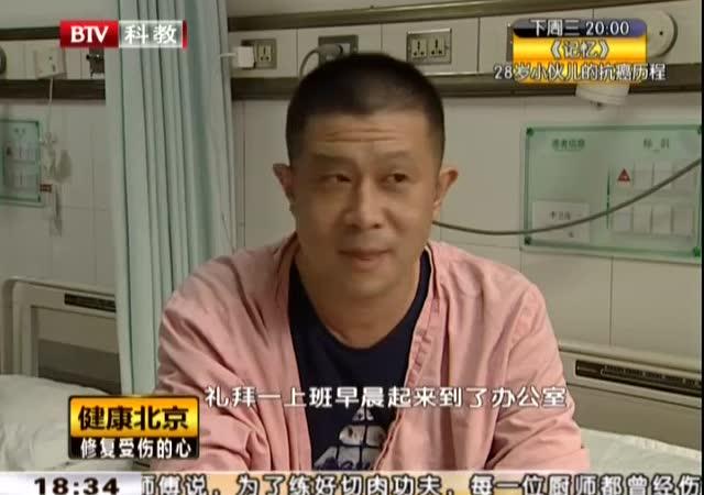 《健康北京》:修復受傷的心圖片