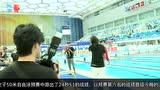 视频:游泳女神太亲民 刘湘进决赛不忘粉丝互动
