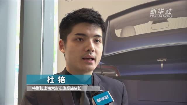 """仅11个月  中国制造""""特斯拉""""揭幕"""