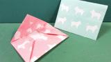 2分钟教你快速制作信封,信纸即是信封,简单有创意